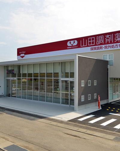 山田調剤薬局利根中央店
